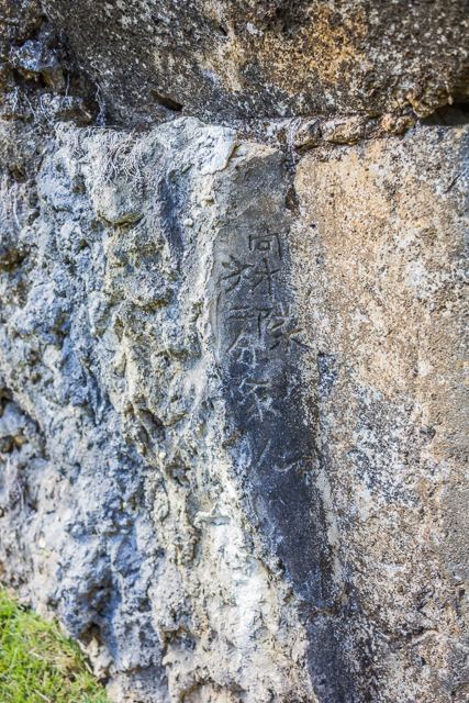Japanese inscription at entrance to blockhouse.